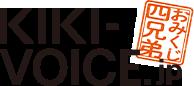KIKI-VOICE.jp